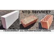 Что теплее: газосиликат или керамика?